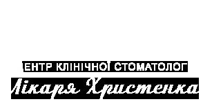 Стоматологічна клініка Доктора Христенко logo
